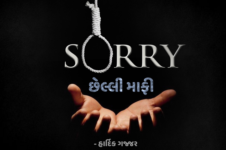 છેલ્લી માફી