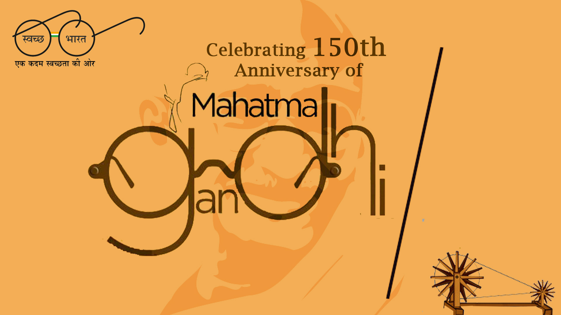 150TH GANDHI JAYANTI- A CELEBRATION OF COURAGE, DETERMINATION AND FREEDOM.
