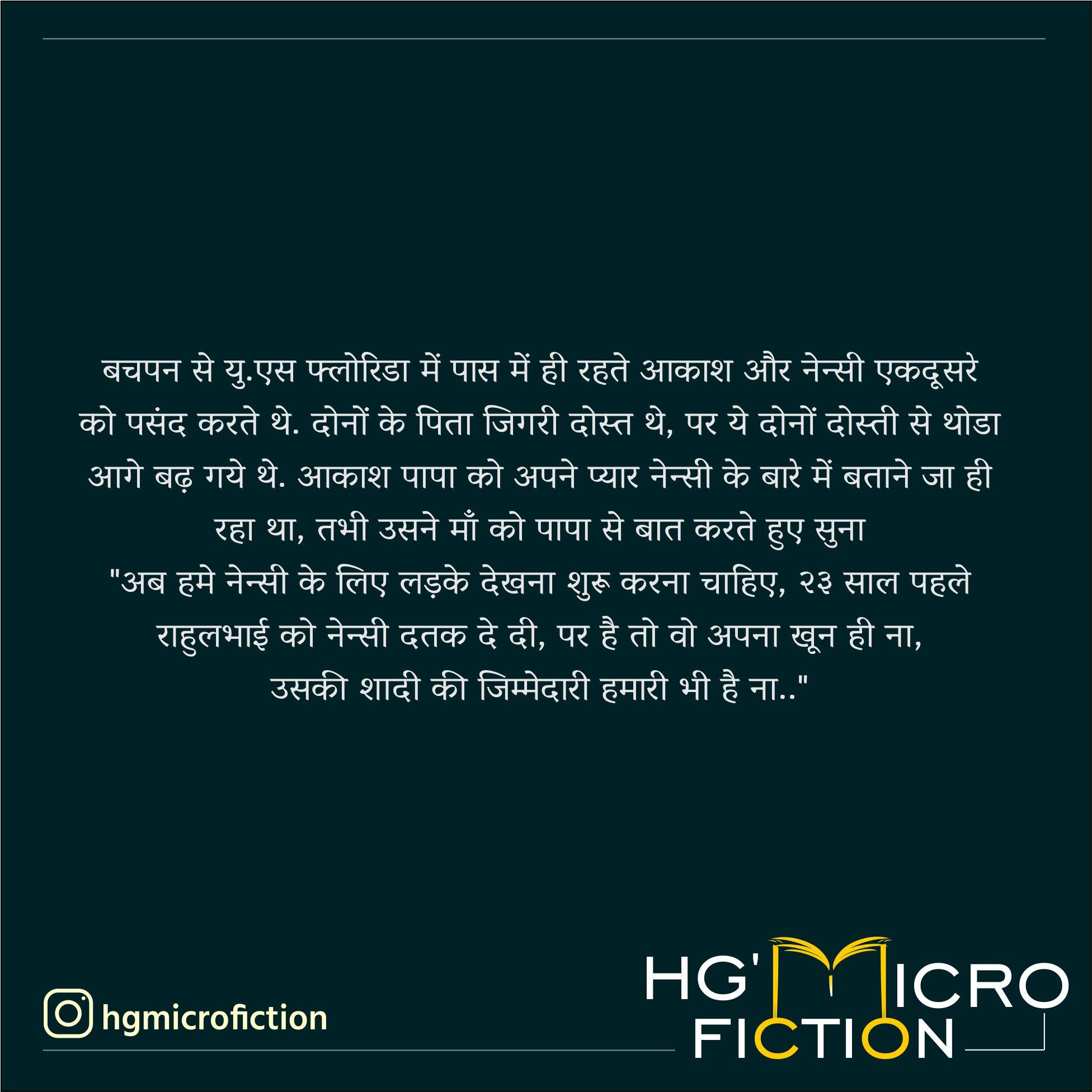 Short story by Hardik Gajjar