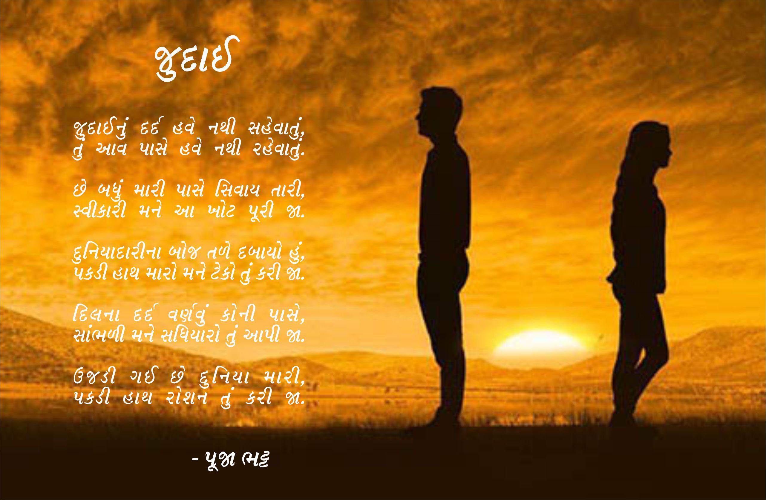 Poem by Pooja