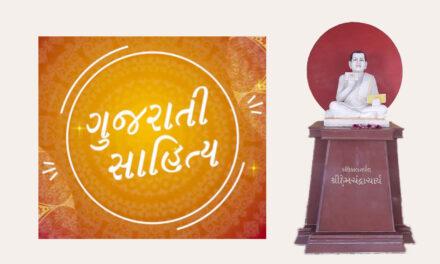 ગુજરાતી સાહિત્યનો પ્રાચીન યુગ – ૧