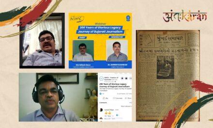 ગુજરાતી પત્રકારત્વની 200 વર્ષની ભવ્ય વારસાગત યાત્રા